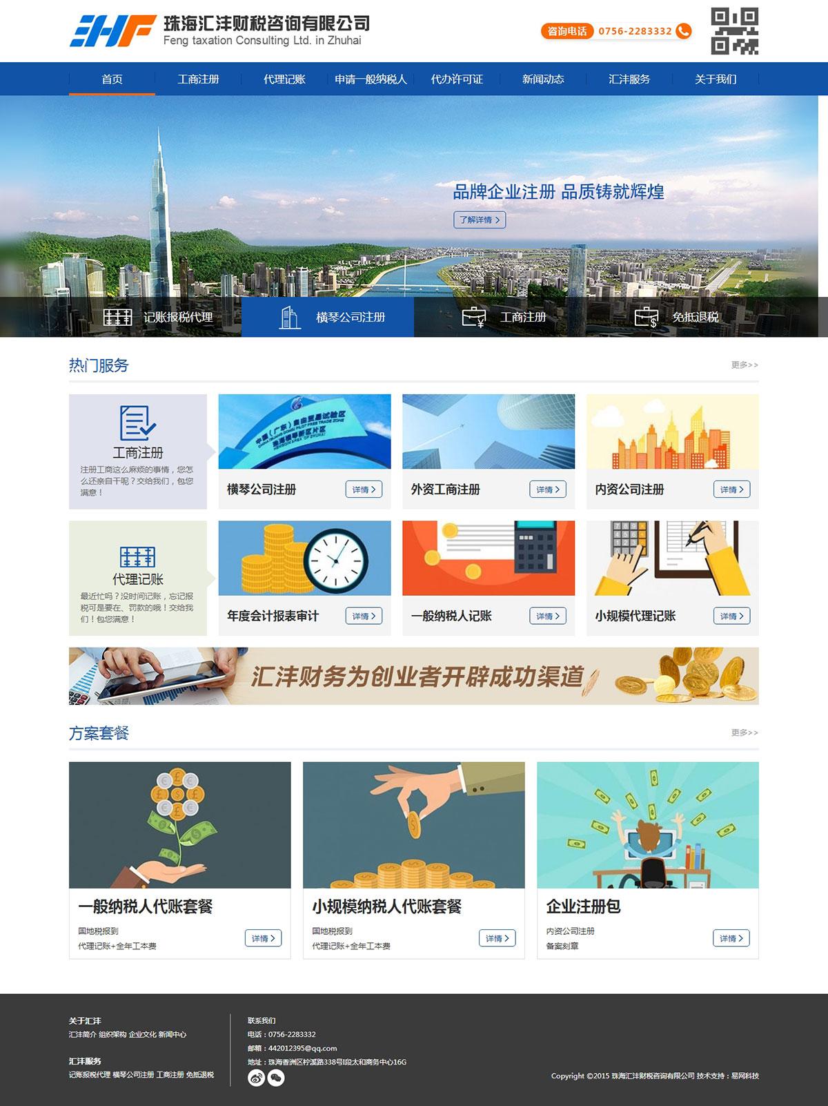 珠海汇沣财税咨询有限公司