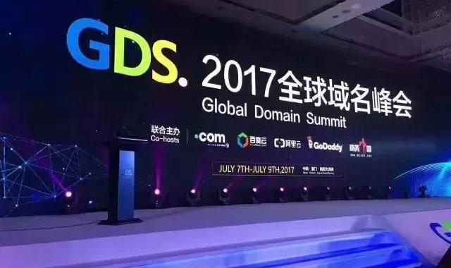 GDS2017全球域名峰会