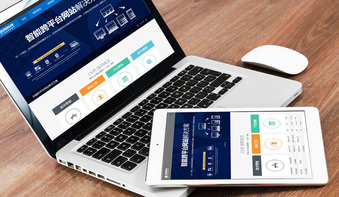 珠海网站建设公司