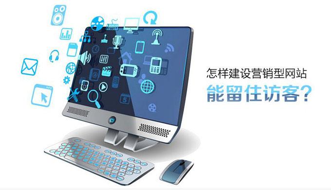珠海网站制作如何做一个有利于网络营销的网站