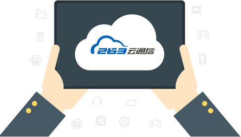 珠海263企业邮箱